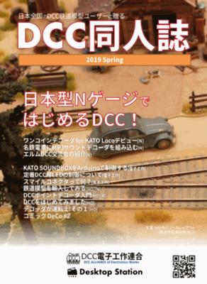 DCCDjinshi_2019Spring.png
