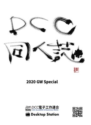 DCCMAG_2020GW_1.png