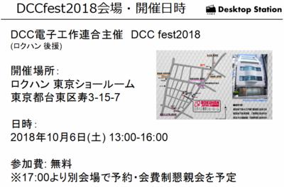 DCCfest2018_annouce0.png
