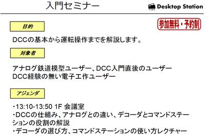 DCCfest2018_annouce1.png