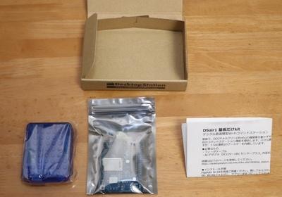DSair1_urikiri_kit.jpg