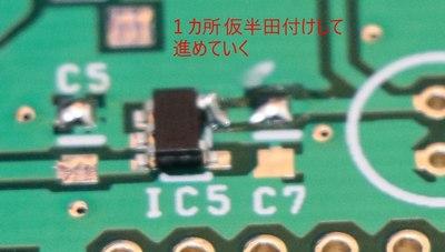 DSair_proto2_8_soldering2.jpg