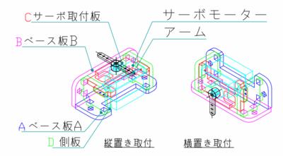 DSservo_attache_design1.png