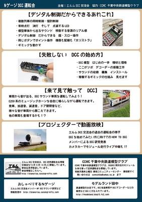 ELMDCC_sideBweb.jpg