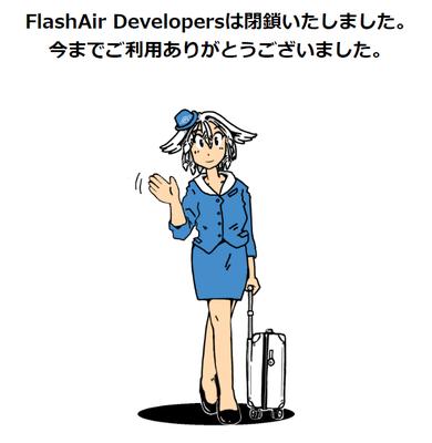 FlashAirDev_exit.png