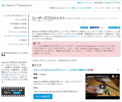 FlashAir_UserPrj.png