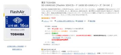 FlashAir_Yodobashi0521.png