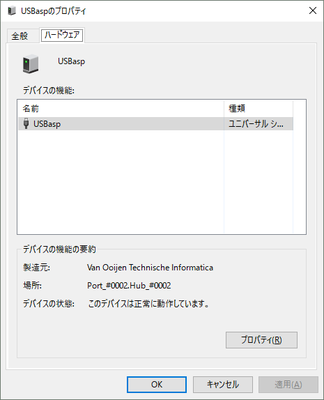 USBasp_driver3.png