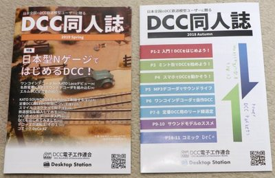 dcc_dojinshi2.jpg