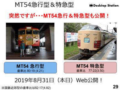 mt54_express.png